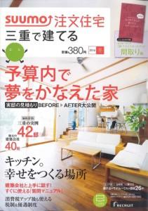 SUUMO 注文住宅 掲載